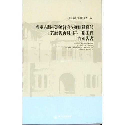 國定古蹟台灣總督府交通局鐵道部古蹟修復再利用第一期工程工作報告書