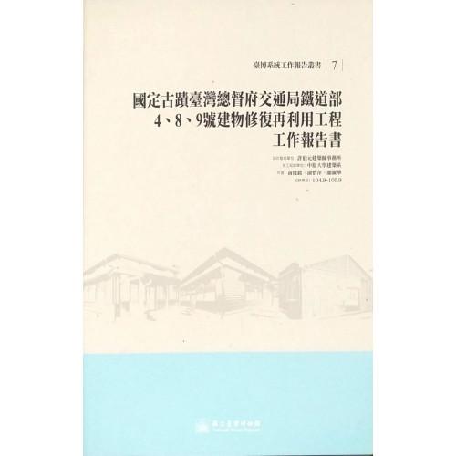 國定古蹟台灣總督府交通局鐵道部4、8、9號建物修復再利用工程工作報告書