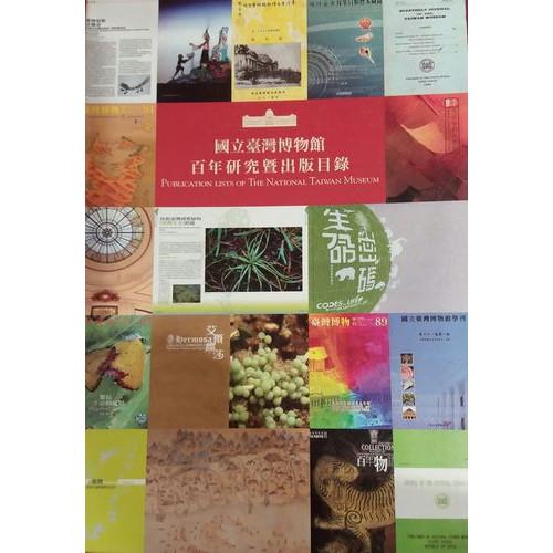 國立台灣博物館百年研究既出版目錄
