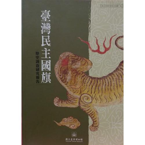 台灣民主國旗歷史調查研究報告