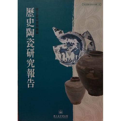 歷史陶瓷研究報告