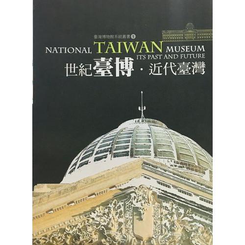 世紀臺博.近代臺灣