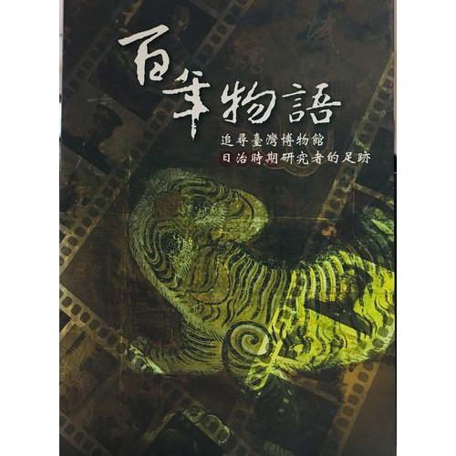 百年物語:追尋臺灣博物館日治時期研究者的足跡(DVD)