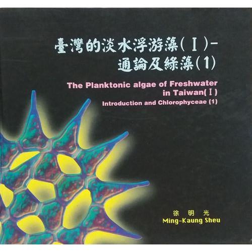 臺灣的淡水浮游藻(I)-通論及綠藻(1)