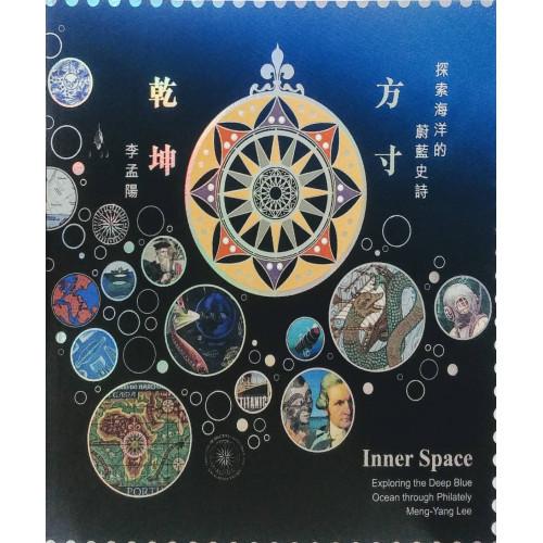 方寸乾坤-探索海洋的蔚藍史詩
