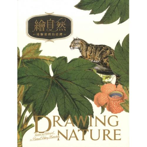 繪自然-博物畫裡的臺灣