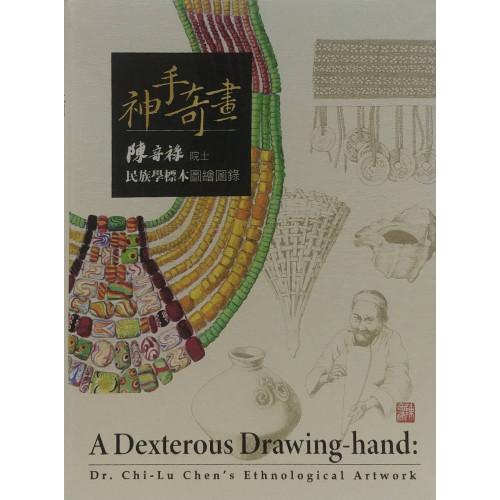 神手奇畫-陳奇祿院士民族學標本圖繪圖錄A Dexterous Drawing-hand:Dr. Chi-Lu Chen's Ethnological Artwork