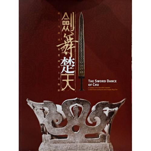 劍舞楚天:越王勾踐劍暨楚國出土文物展
