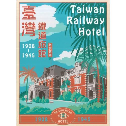 臺灣鐵道旅館(1908-1945)特展專書