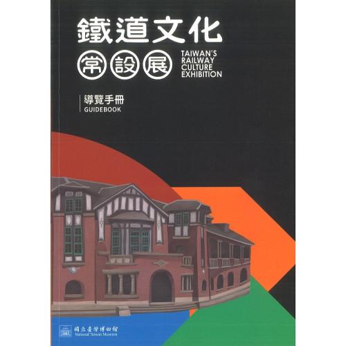 鐵道文化常設展導覽手冊