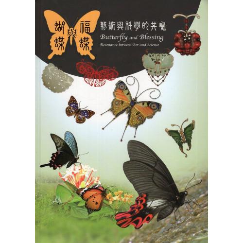 蝴蝶與福蝶:藝術與科學的共鳴
