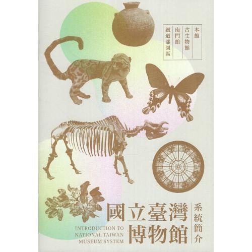 國立臺灣博物館系統簡介