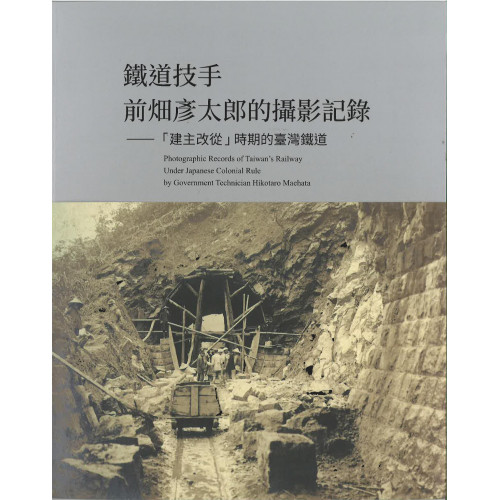 鐵道技手前畑彥太郎的攝影記錄-「建主改從」時期的臺灣鐵道