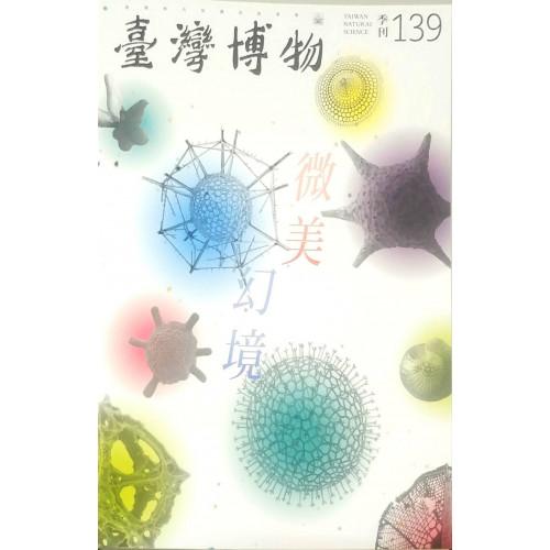 台灣博物139期