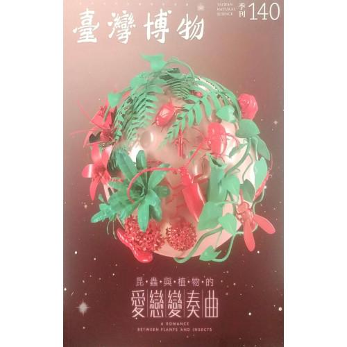 台灣博物140期