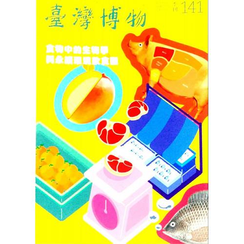 台灣博物141期