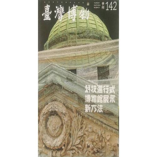 台灣博物142期