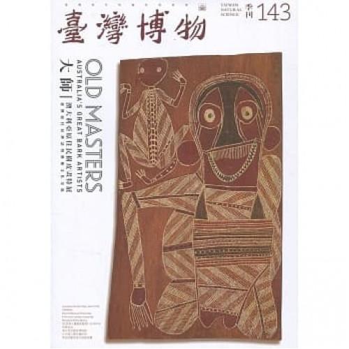 台灣博物143期