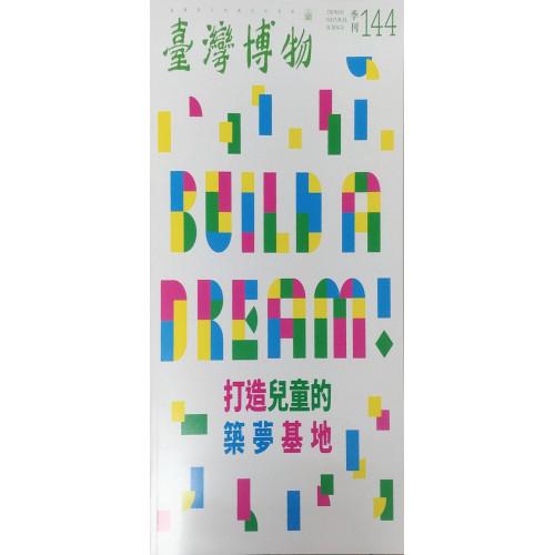 台灣博物144期