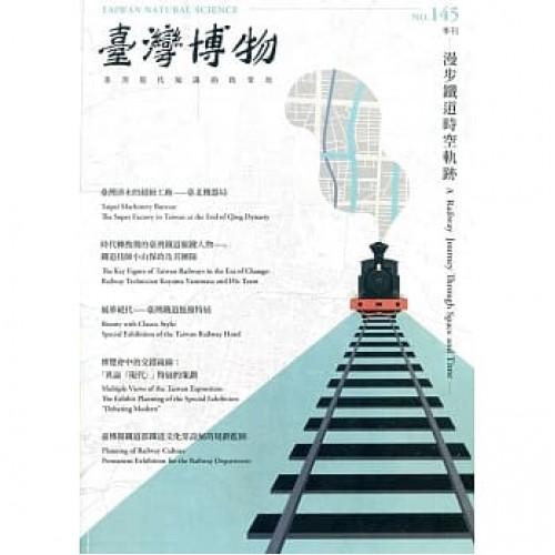 台灣博物145期