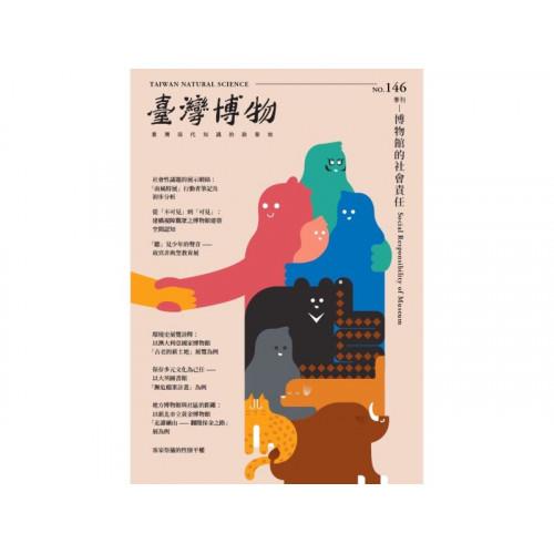 台灣博物146期