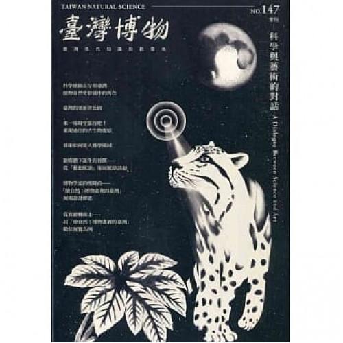 台灣博物147期