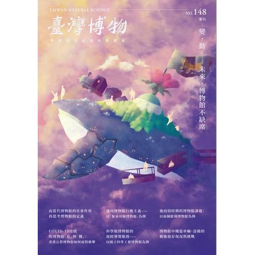 台灣博物148期