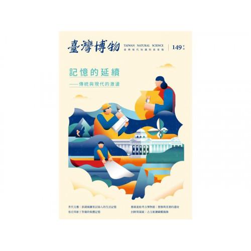 台灣博物149期