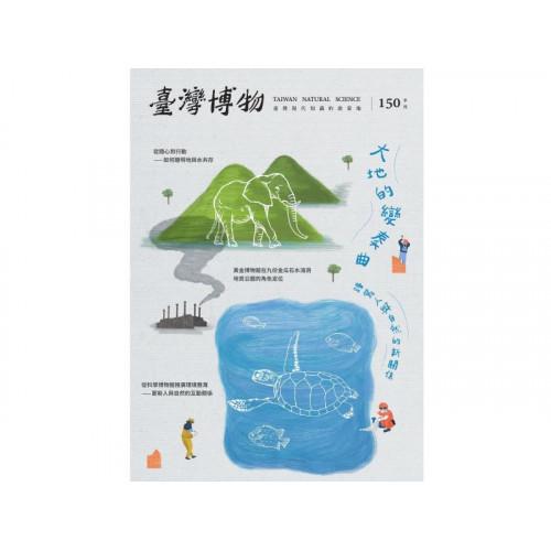 台灣博物150期