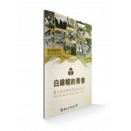 白線帽的青春──臺北高等學校歷史紀錄片(公播版)