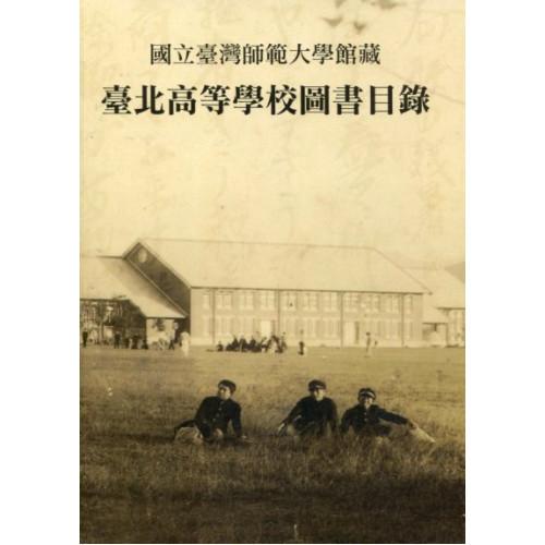 國立臺灣師範大學館藏臺北高等學校圖書目錄