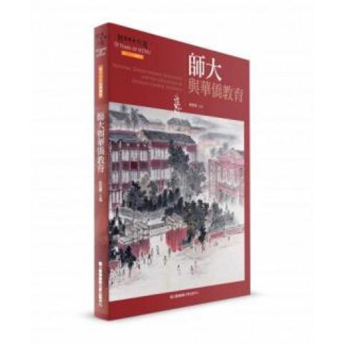 師大與華僑教育