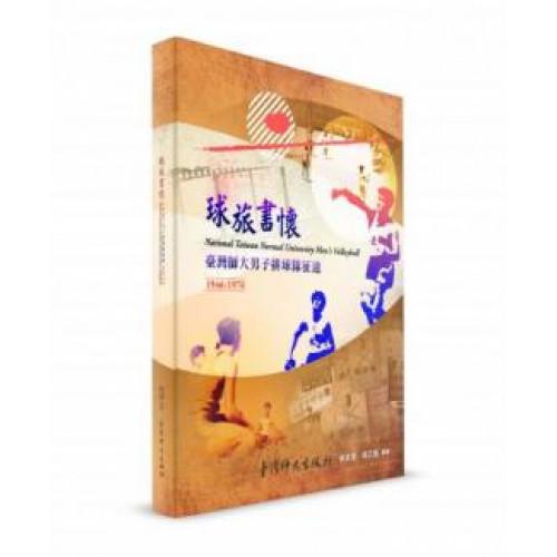 球旅書懷:臺灣師大男子排球隊征途1946-1976
