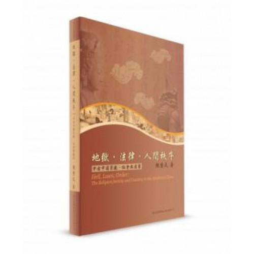 地獄‧法律‧人間秩序:中古中國宗教、社會與國家