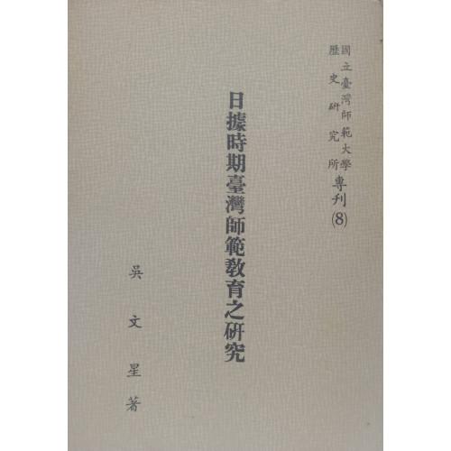 日據時期臺灣師範教育之研究