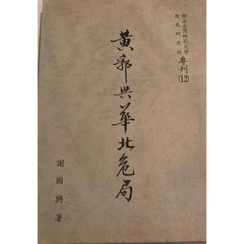 黃郛與華北危局