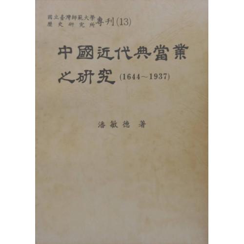 中國近代典當業之研究(1644-1937)