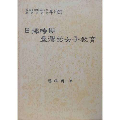 日據時期臺灣的女子教育