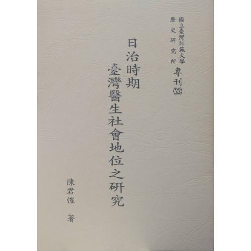 日治時期臺灣醫生地位之研究
