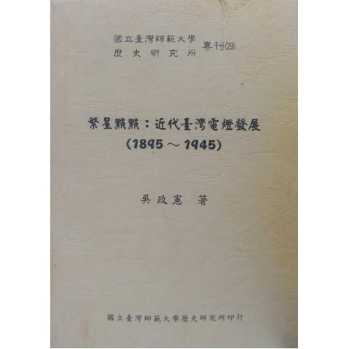 繁星點點:近代臺灣電燈發展(1895~1945)