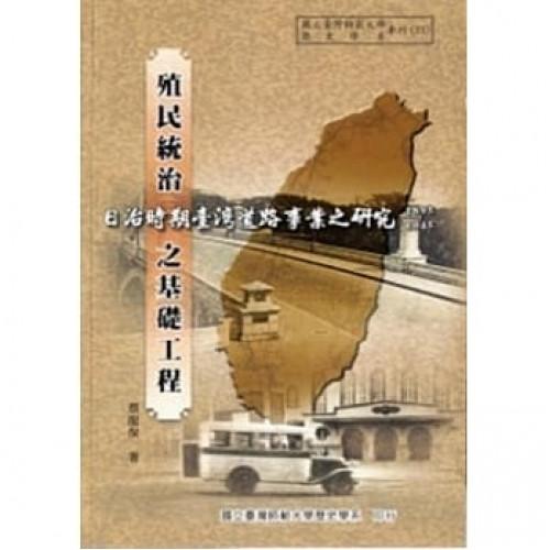 殖民統治之基礎工程-日治時期臺灣道路事業之研究(1895~1945)