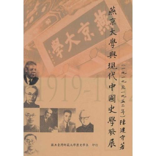 燕京大學與現代中國史學發展(1919-1952)