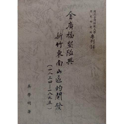 金廣福墾隘與新竹東南山區的開發(1834-1895)