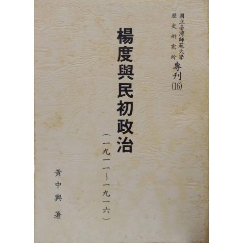 楊度與民初政治(1911-1916)