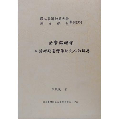 世變與時變-日治時期台灣傳統文人的肆應