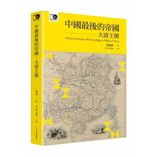 中國最後的帝國──大清王朝