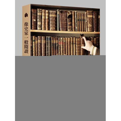 像史家一般閱讀──在課堂裡教歷史閱讀素養