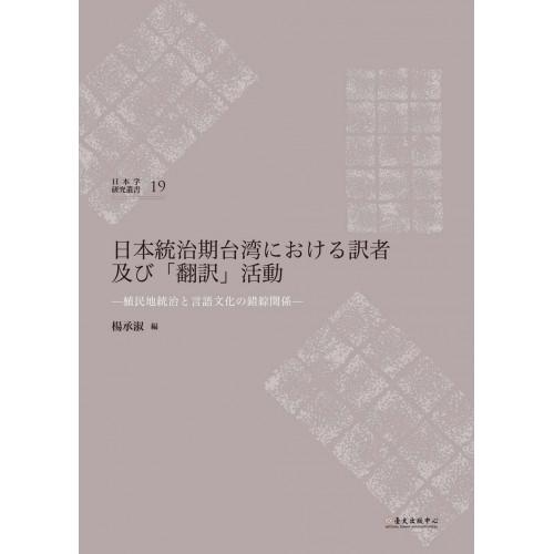日本統治期台湾における訳者及び「翻訳」活動―植民地統治と言語文化の錯綜関係―
