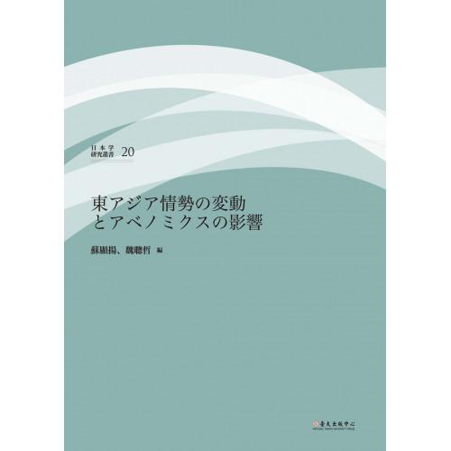 東アジア情勢の変動とアベノミクスの影響