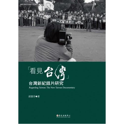 「看見台灣」: 台灣新紀錄片研究
